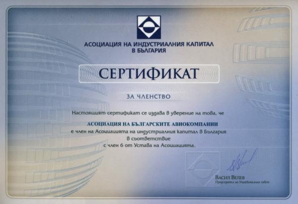 АБА - член на Асоциация на индустриалния капитал в България